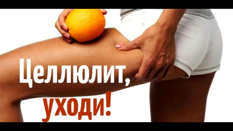 Антицеллюлитный массаж(мастер Антонина)