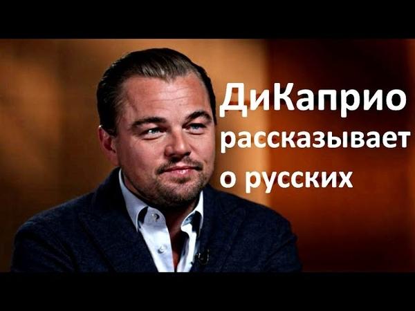 ДиКаприо рассказывает о русских 2016 l русский перевод