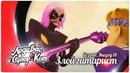 Леди Баг и Супер Кот Сезон 1, Серия 18 Злой гитарист Полный эпизод Канал Disney