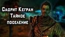 ПЛЕННИК ТЕЛВАНИ ► Skyrim Project AHO 1