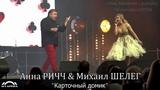 Анна РИЧЧ &amp Михаил ШЕЛЕГ -