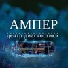 """Ампер"" Диагностика и Чип-Тюнинг в Краснодаре"