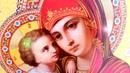 Молитва Богородице за ближних Могущественная защита для нас и наших близких