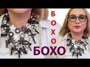 Стиль БОХО - Топ 20 самых крутых украшений BOHO из Колумбии, Мексики, Бразилии, Уругвая, Африки