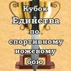 Кубок Единства по спортивному ножевому бою