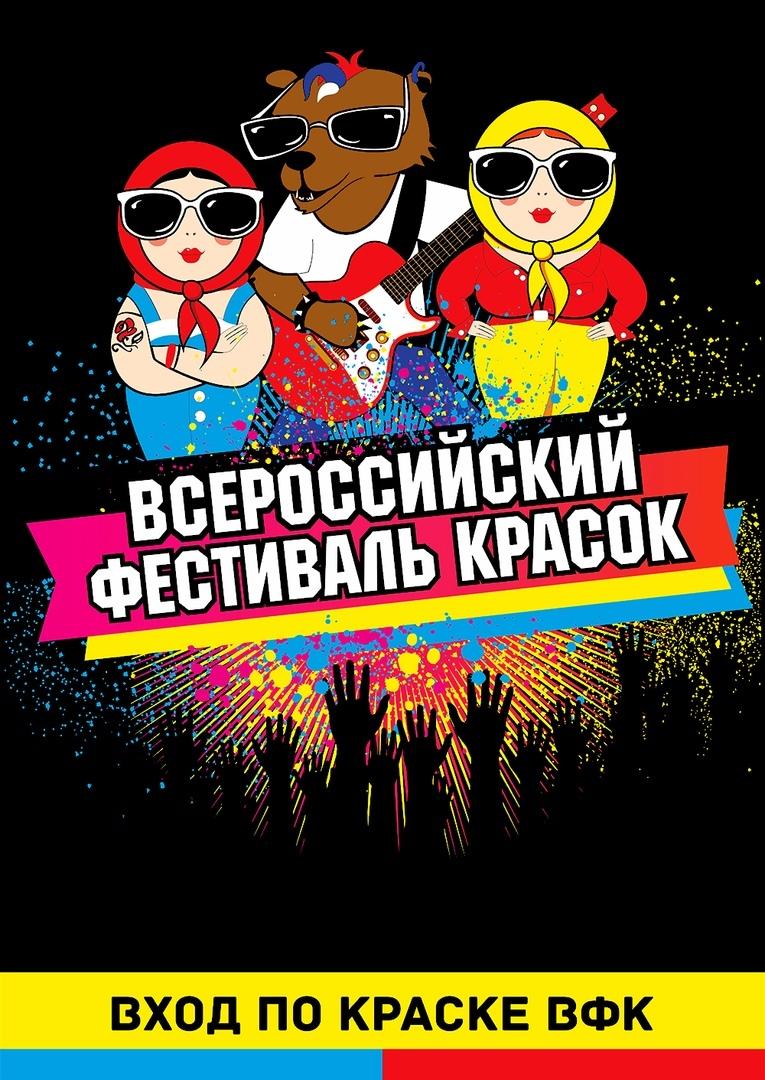 Афиша Наро-Фоминск Всероссийский фестиваль красок Наро-Фоминск