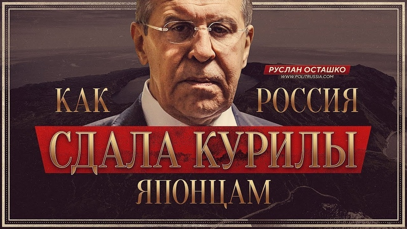 Как Россия сдала Курилы японцам Руслан Осташко