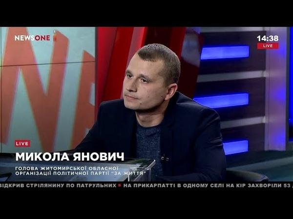 Янович: телеканал NEWSONE – оплот свободы слова в Украине 18.10.18