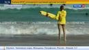 Новости на Россия 24 • Хью Джекман спас двух детей и взрослого от штормовых волн в Сиднее