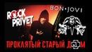 Король и Шут Bon Jovi Rammstein Проклятый Старый Дом Cover by ROCK PRIVET