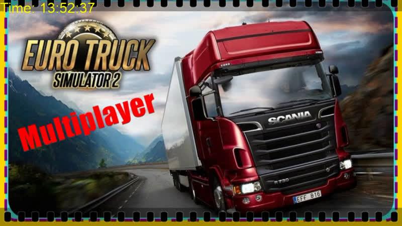 Euro Truck Simulator 2- Multiplayer стрим конвой №5
