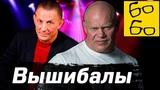 Как работала охрана ночных клубов в 90-е Фишки и приемы вышибал от Шидловского и Бадырова
