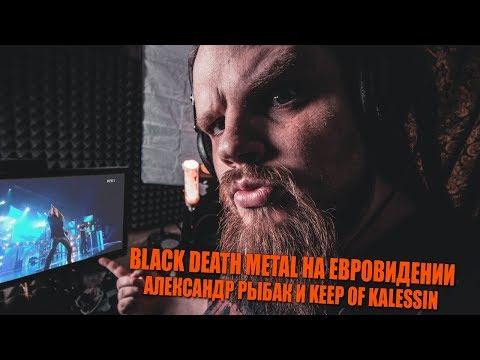 BLACK DEATH METAL НА ЕВРОВИДЕНИИ | KEEP OF KALESSIN И АЛЕКСАНДР РЫБАК - THE DIVINE LAND