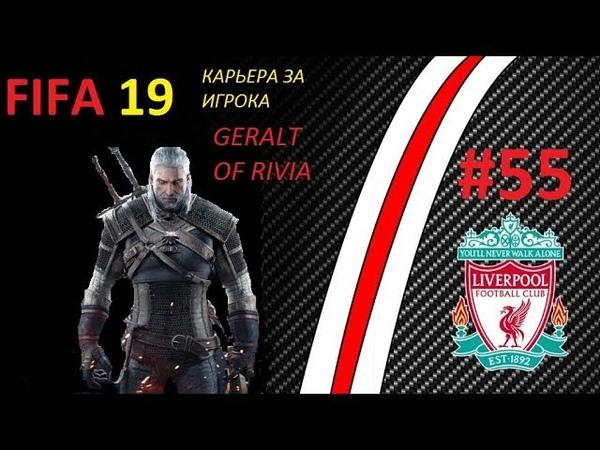 Прохождение FIFA 19 карьера за игрока Геральт из Ривии - Часть 55 2 сезон 17 тур АПЛ