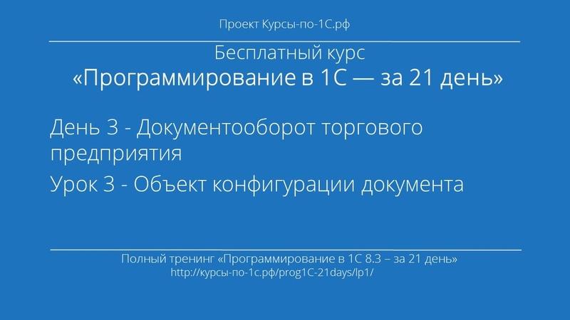 Программирование в 1С – за 21 день. День 3. Урок 3 - Объект конфигурации документа