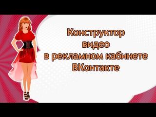 Конструктор видео в рекламном кабинете ВК