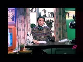 2018.10.09. Fake-News. Позор премии ТЭФИ, возвращение Петра Толстого и Соловьев в опале