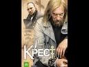 Русский крест 1 серия драма военный