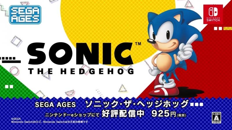 『SEGA AGES 』 - Трейлер Sonic the Hedgehog
