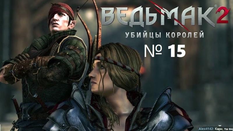 The Witcher 2 - Assassins of King № 15 Военный совет