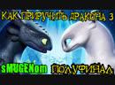 Как приручить дракона 3 чать концовки sMUGENom