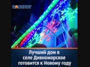 Уникальный дом в Дивноморске начинает подготовку к Новому году