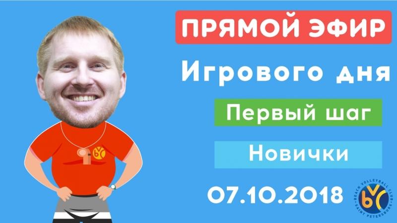 Игровой день Клуба пляжного волейбола BVC среди категорий 1 ый шаг и Новички 07 10 2018
