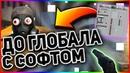 🙉ДО ГЛОБАЛА С СОФТОМ | FATALITY