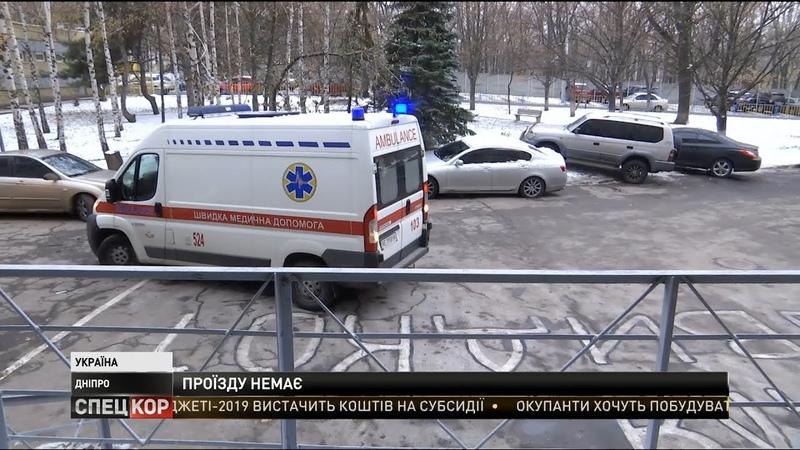 У Дніпрі точиться справжня битва за паркувальні місця біля обласної дитячої лікарні