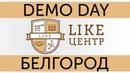 Demo day Долины Like-Центр Белгород