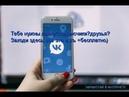 Likest бесплатная накрутка Подписчиков и лайков в Вконтакте