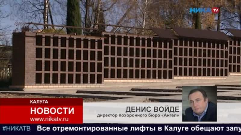 Ника ТВ Бизнес на костях в Калуге рядом с закрытым кладбищем Карачево ведется строительство колумбария