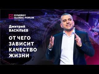 От чего зависит качество жизни   Дмитрий Васильев