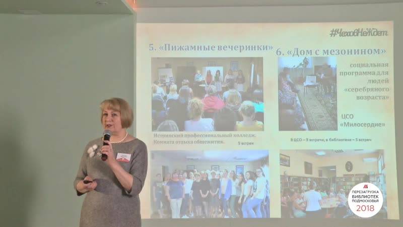 Проект «ЧеховНеЖдет Центральной библиотеки имени А.П. Чехова г. о. Истра