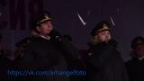 ансамбль песни и пляски краснознамённого Северного флота в Архангельске