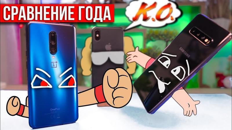 Дабл-КИЛЛ OnePlus 7 pro vs Galaxy s10 на SD. iPhone XS их рассудит!