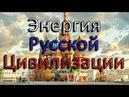 Русская цивилизация: Россия, Малороссия и Белая Русь (Суть вещей)