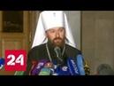 РПЦ огласила свой ответ на действия Константинопольского патриархата - Россия 24
