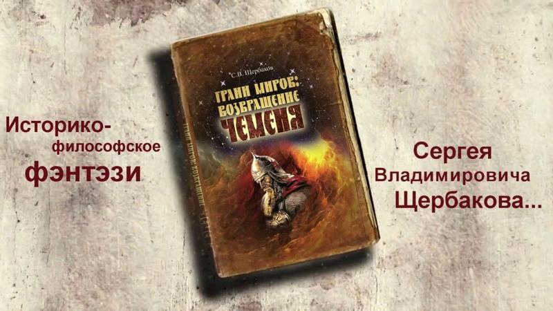 Буктрейлер к книге С Щербакова Грани миров возвращение Чеменя