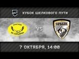«Сарыарка» Караганда — «Ермак» Ангарск 14:00