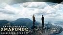 Хмарочос - Офіційний трейлер 2 український