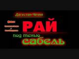 Сёмин 2000. Дагестан-Чечня. Рай под тенью сабель.