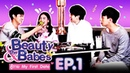 Beauty The Babes สู้ตาย My First Date EP.1 นนน,ซิง,ชิม่อน ft. น้องเลิฟ by Clean and Clear