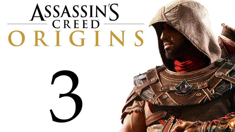 Assassins Creed Истоки - Освобождение Дома жизни, помощь Кузнецу [3] побочки | PC