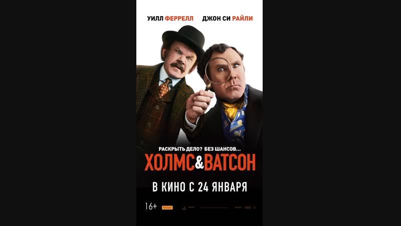 Холмс и Ватсон в кино с 24 января!