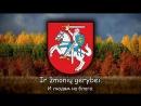 Государственный гимн Литвы - Tautiška giesmė - Lyric video