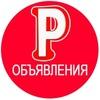 Объявления Пензы - PenzaBum.ru