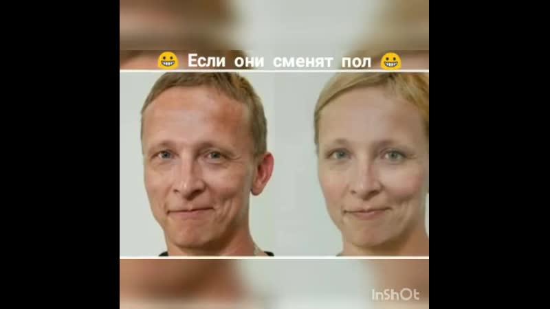 Смена пола)