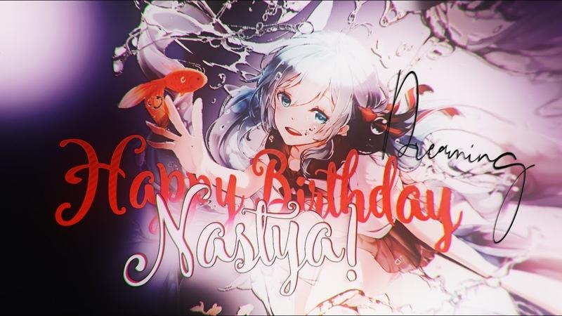 Happy Birthday! for Nastya.