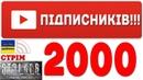 СВЯТКОВИЙ 50 й СТРІМ в честь 2000 підписників S T A L K E R Поклик Прип'яті вебка